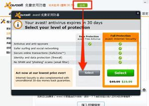 [轉]avast! antivirus v8.0 (2013年最新發佈,保證最新防毒資料庫!!!永久有效)